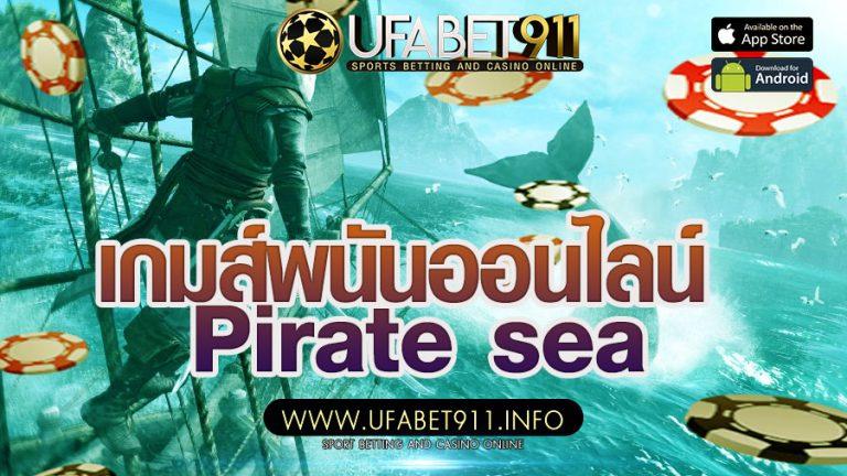 เกมส์พนันออนไลน์ ล่าเกาะมหาสมบัติพารวย pirate sea
