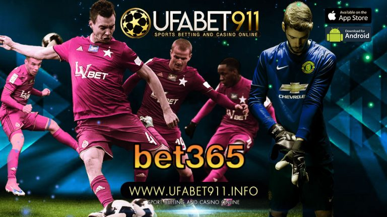bet365 เว็บพนันบอลและกีฬาออนไลน์ ที่ส่งตรงมาจากประเทศอังกฤษ