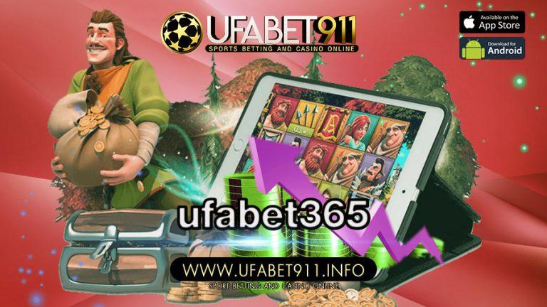 ufabet365 เว็บไซต์ที่มีความน่าสนใจ