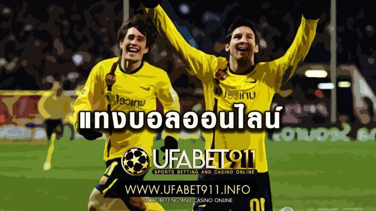 ufabet123 เว็บแทงบอลออนไลน์ เว็บพนันออนไลน์ ที่ไม่ควรพลาด