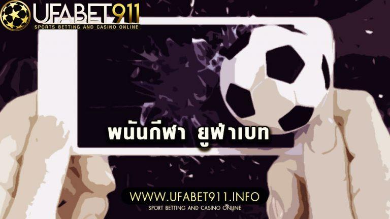 ufa บอลออนไลน์ แทงบอล เว็บพนันออนไลน์ ที่ท่านไม่ควรพลาด
