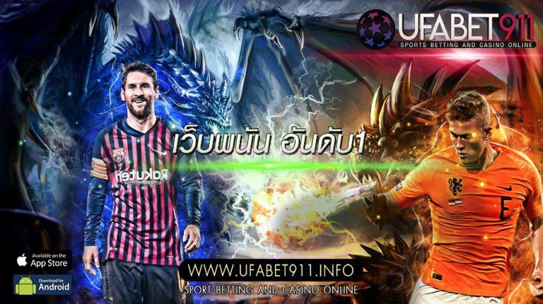 เว็บพนัน อันดับ1 ที่มีบอลให้ท่านได้เลือกแทงเยอะที่สุดในไทย