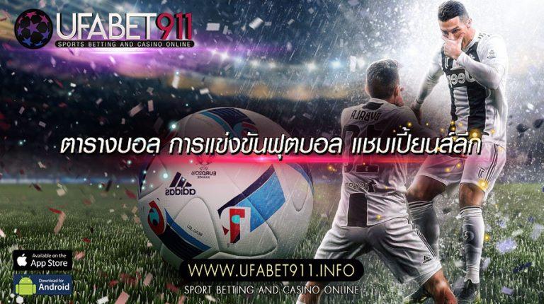 ตารางบอล การแข่งขันฟุตบอล แชมเปี้ยนส์ลีก ที่ UFABET911